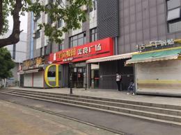 江夏区流芳大道天马微电子旁美食广场号40平米餐饮美食出租
