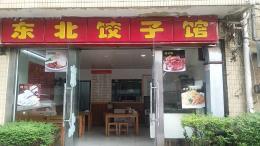 武昌区小东门40平餐饮门面转让