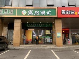 天心区书院路临街180㎡水果零食店急转