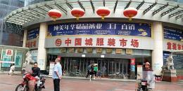 中国城服装批发市场三楼电梯口原始业主旺铺出租