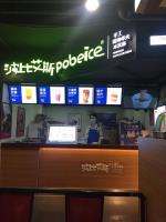 汉阳钟家村地铁站美食城奶茶冷饮门面转让