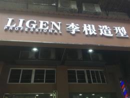 江汉区民主街二楼门面美容招租