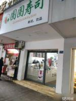 转让武昌区武汉中学粮道街寿司店