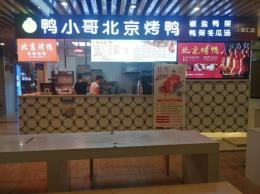 汉阳区地铁口旺铺转角门面烤鸭店转让(可空转)