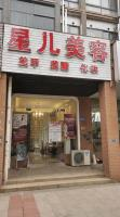 林科大临街40平经营四年成熟美容老店转让