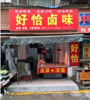 转租或转让)伍家岭国庆新村40㎡卤味店(可带技术转让