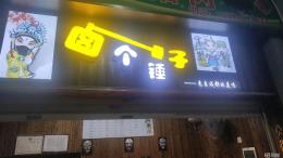 左家垅生鲜批发市场16平米卤味店转让(可空转)