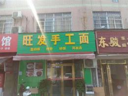 急急急转岳麓区省肿瘤医院50㎡临街粉面快餐店